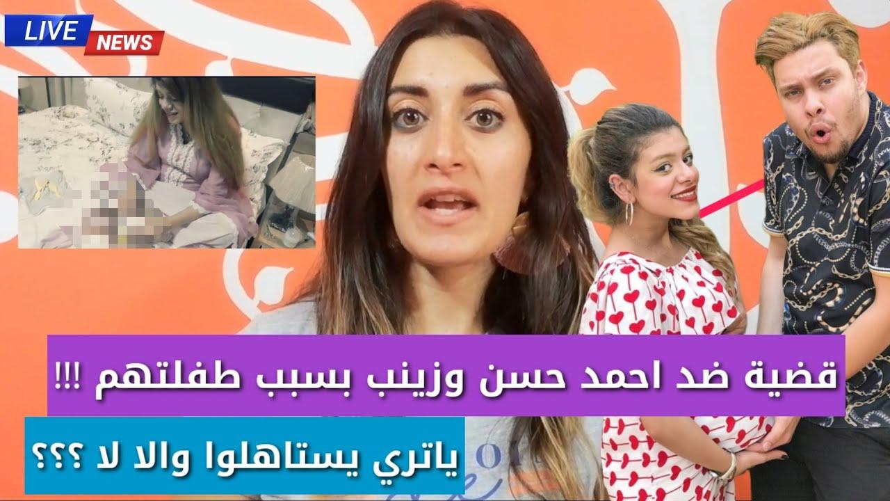 رد فعل احمد حسن وزينب بعد القضايا ضدهم بسبب بنتهم واستغلالها للربح   وتعليقي عليها