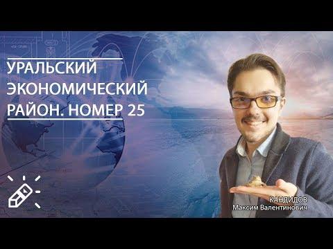 ЕГЭ2020. ГЕОГРАФИЯ. Уральский экономический район. Номер 25