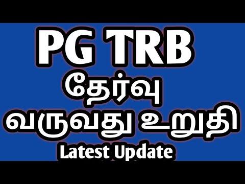 PGTRB வருவது உறுதி Latest Update!!