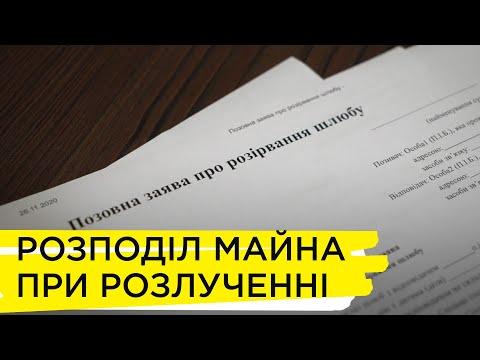 Суспільне Кропивницький: Розірвання шлюбу. Як ділити майно І Юридичні поради