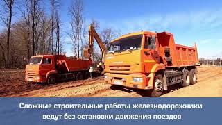 Как строят станцию Санино на Киевском направлении МЖД