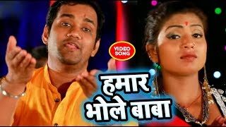 #Chandan Yadav ( 2018) सुपरहिट काँवर भजन - Hamar Bhole Baba - Masti Me Jhumela Kashi