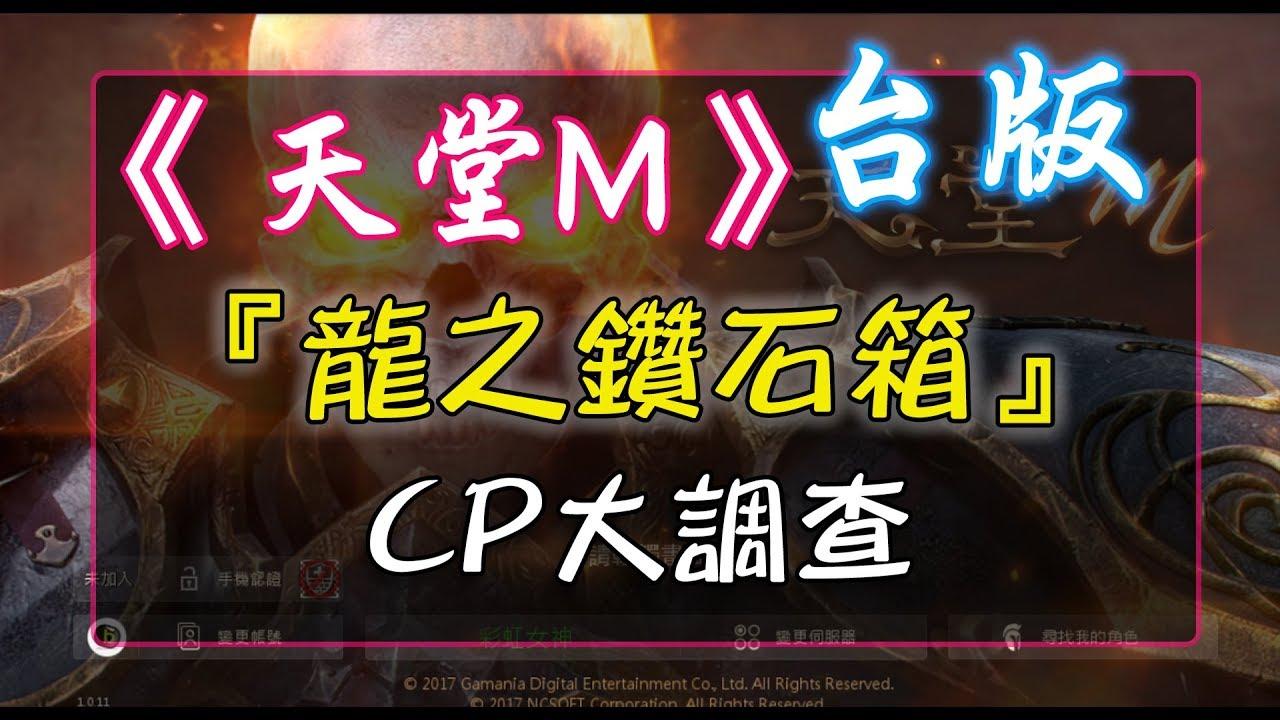 《天堂M》『龍之鑽石箱』CP大調查 (古今/BS/龍之鑽石/CP值) - YouTube