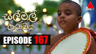 සල් මල් ආරාමය | Sal Mal Aramaya | Episode 167 | Sirasa TV Thumbnail