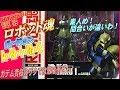 ロボット魂 旧ザクでブンドドを楽しもう verANIME の動画、YouTube動画。