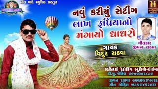 Vidur Rathva New Timli || Lakh Rupiyano Ghagharo || New Latest Gujarati Song || JIvan Rathva || Mit MP3
