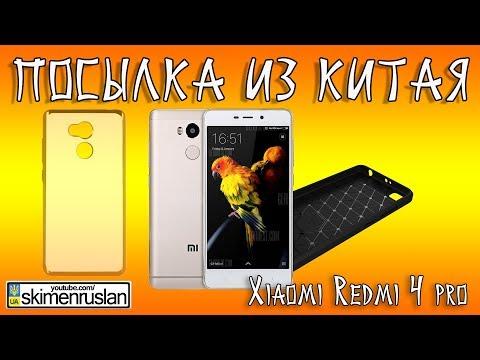 ПОСЫЛКА ИЗ КИТАЯ - Xiaomi Redmi 4 Pro GearBest