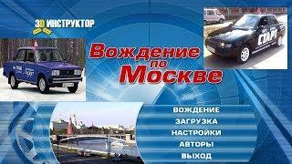 3D Инструктор - Вождение по Москве