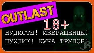 [18+] OutLast #3 Нудисты!Извращенцы!Пухлик!Куча трупов!