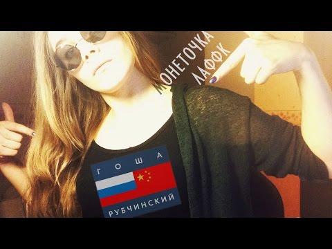 Монеточка - Гоша Рубчинский (cover)