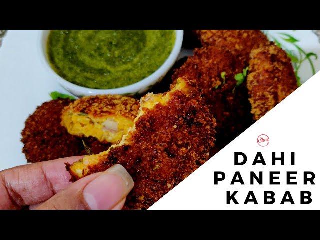 Dahi Paneer Kabab | Dahi Ke Kabab Recipe
