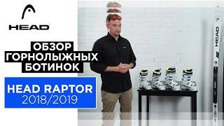 HEAD RAPTOR 2018/2019. Обзор спортивной серии RACE JUNIOR горнолыжных ботинок для юниоров.