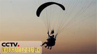 [国际财经报道] 法国趣味滑翔伞比赛   CCTV财经