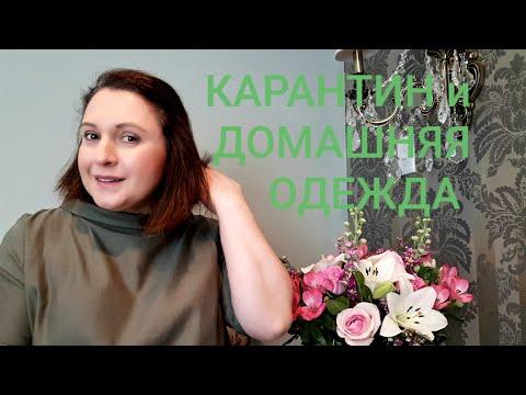 КАРАНТИН И ДОМАШНЯЯ ОДЕЖДА/Home Wear Clothes And Quarantine