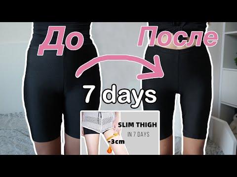 ХУДЫЕ НОГИ ЗА 7 ДНЕЙ? Пробую Тренировку Chloe Ting и April Han   Как Я Похудела в Ногах за 1 неделю?