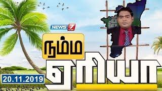 Namma Area Express News | News7 Tamil |20.11.19