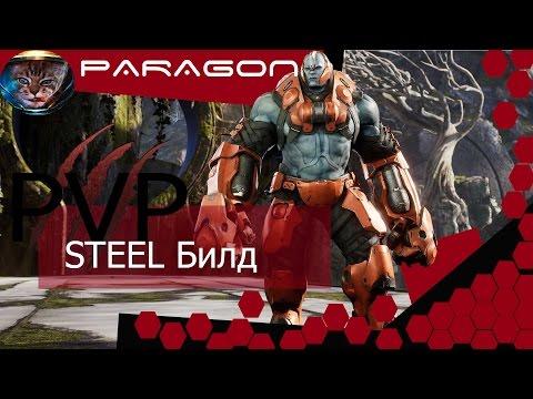 видео: paragon.  Гайд Стил - хорошая игра при плохой команде.
