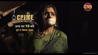 "Crime Alert II The Promo II Episode 155 ""Napunsak Pati"""