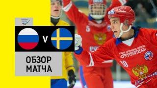 Финал Россия 6-5 Швеция ЧМ по хоккею с мячом 2019 группа А
