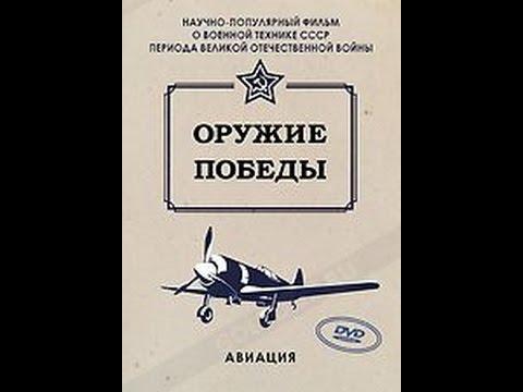 Оружие Победы: Авиация (2010) фильм