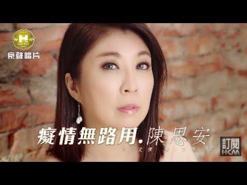 【首播】陳思安-癡情無路用(官方完整版MV) HD