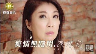 【首播】陳思安-癡情無路用(官方完整版MV) HD thumbnail