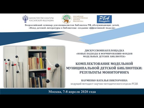 Комплектование модельной муниципальной детской библиотеки: результаты мониторинга