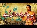 Download Qaseeda - Hum Jiskay Muntazir hien - Daniyal - 2017 MP3 song and Music Video