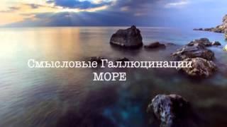 Смысловые Галлюцинации - Море