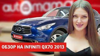 Проверенный Infiniti QX70 2013 с пробегом
