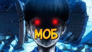 Экстрасенс Моб из аниме Моб Психо 100 (способности, характер, шкала срыва)