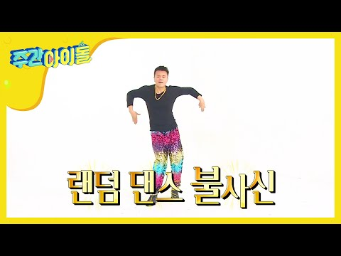 (Weekly Idol EP) JYP Random play dance part.1