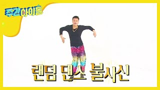 (Weekly Idol EP.247) JYP Random play dance part.1