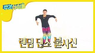 Video (Weekly Idol EP.247) JYP Random play dance part.1 download MP3, 3GP, MP4, WEBM, AVI, FLV Maret 2017