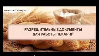 видео Мини пекарня как бизнес