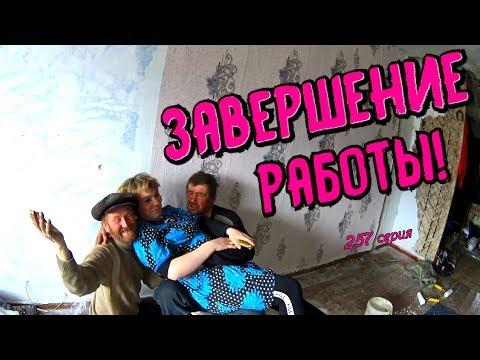 One Day Among Homeless!/ Один день среди бомжей -  257 серия - ЗАВЕРШЕНИЕ РАБОТЫ! (18+)