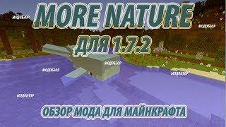Minecraft: Мод на Новых Мобов (More Nature) | Моды на Minecraft [#34]