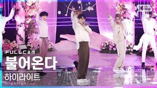 Download [안방1열 직캠4K] 하이라이트 '불어온다' 풀캠 (Highlight 'NOT THE END' Full Cam)│@SBS Inkigayo_2021.05.09.