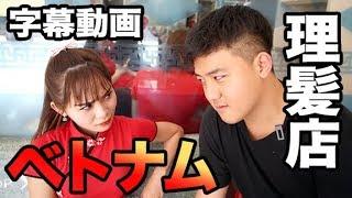 ベトナム美女ギーちゃんとイチャイチャ理髪店!| #6 | ASMR
