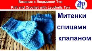 Готовимся к холодам - вяжем теплые митенки-варежки, митенки с клапаном мастер-класс! #ЛюдмилаТен