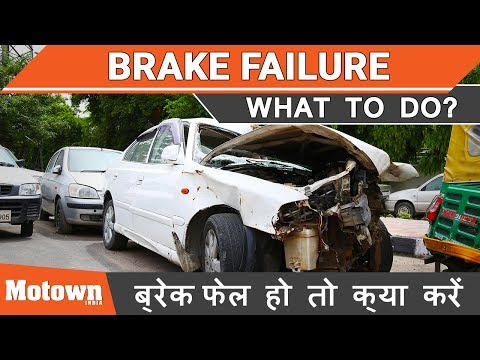 How to stop a car when brakes fail