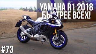 Yamaha R1 2018 - Телепорт Во Времени! Безумно Быстрый! (Покатушки #73)