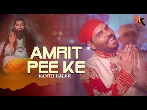 KANTH KALER | AMRIT PEE KE |NEW DEVOTIONAL SONG 2017 |OFFICIAL FULL VIDEO HD