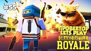 #55 ПОИГРАЕМ ► Grand Battle Royale на Android