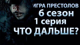 Игра престолов 6 сезон 1 серия. Что будет дальше, загадка Джона Сноу