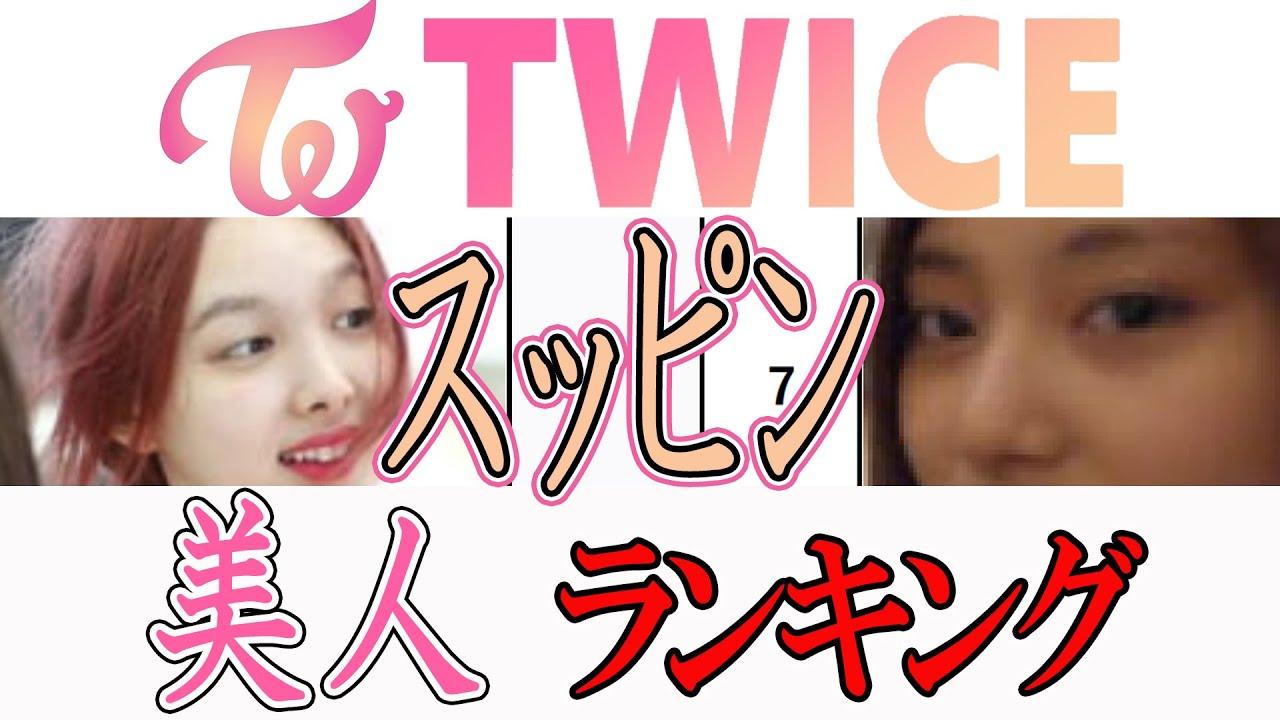 """【TWICE】メンバー""""すっぴん""""美人ランキング 【俺の雑学】"""