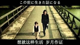 Theme song for live action movie 'Kuro Shitsuji/Black Butler'. Writ...