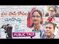 Hello Guru Prema Kosame Movie Public Talk | Ram | Anupama Parameswaran | Dil Raju | NTV Ent