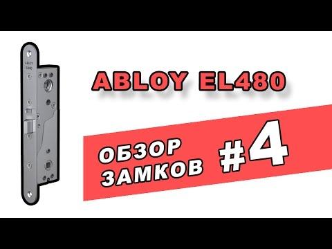 видео: Настройка и устройство врезного электромеханического замка abloy el480 для алюминиевых дверей