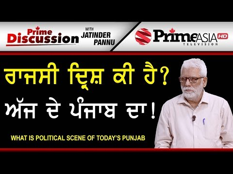 Prime Discussion (844) || What Is Political Scene Of Today's Punjab